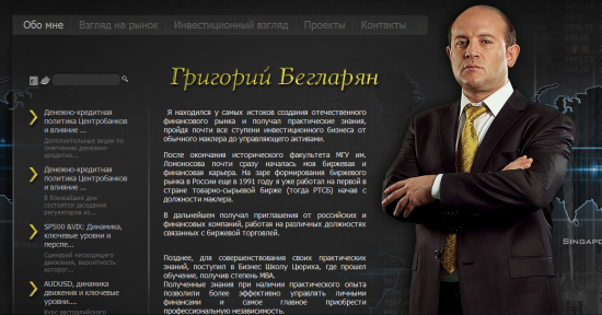 григорийбегларян.рф. Новый сайт Григория Бегларяна.