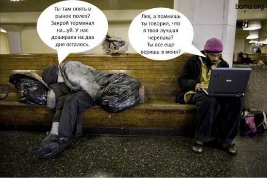 Новости - майтрейд на вокзале в Екатеринбурге