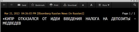 Кипр отказался от идеи налога на депозиты - Медведев (новость минуту назад)