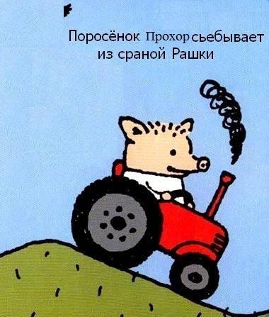 Прохор съебывает из Рашки поменяв рубли на баксы