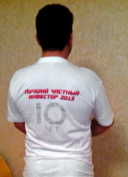Подарок от Финама и Московской биржи