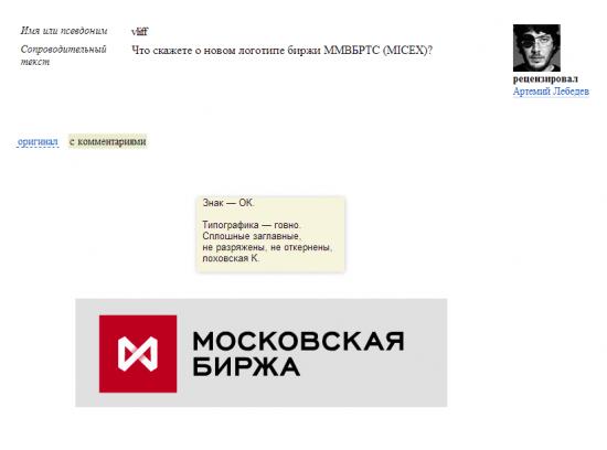 Артемий Лебедев о логотипе Московской биржи