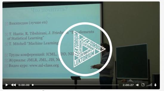 Машинное обучение и датамайнинг: бесплатная лекция