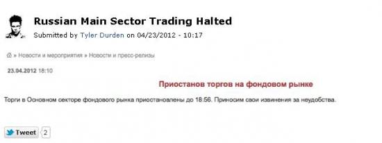 Наконец-то про наш рынок пишет Zerohedge!