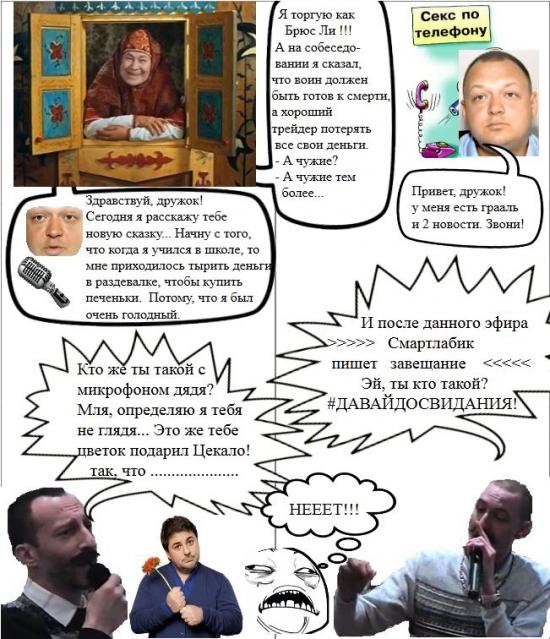 Комикс-демотиватор по мотивам роликов и просьбе Максима Парфенова.