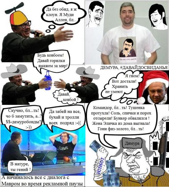 Комикс на тему  <<< Демура vs Герчик >>>. Эпилог.