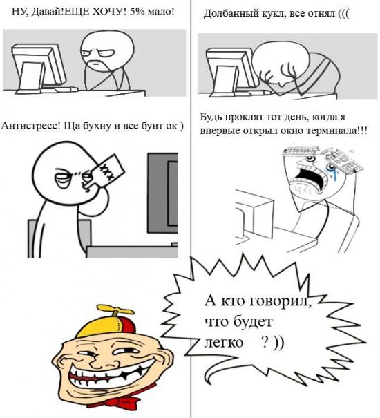 Рабочие места трейдеров и реальность в веселых картинках ))