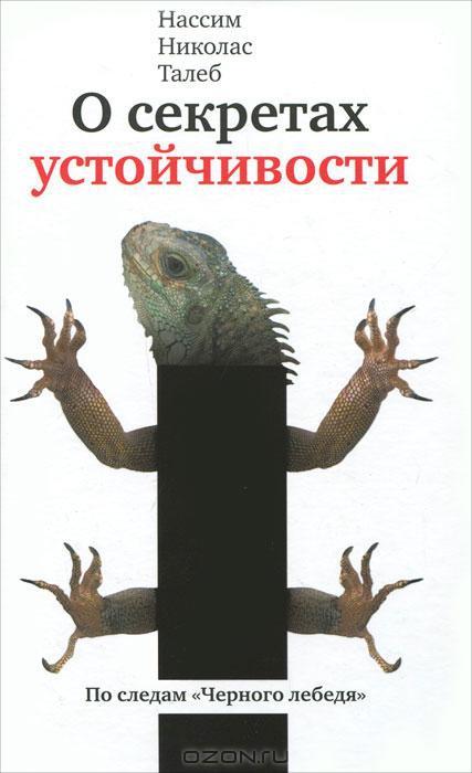 """для фанатов """"Черного лебедя"""" - новая книга Талеба"""