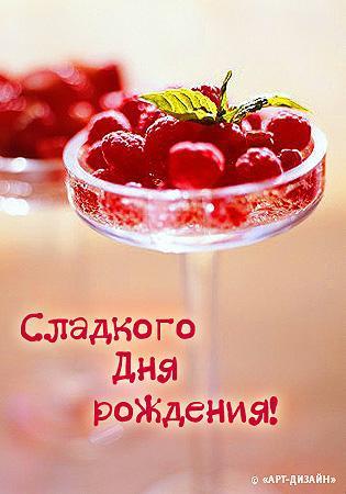 Семен (автор stockme.ru) с днем рождения!!!!!!!!!!!!!