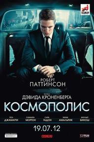 сегодня вышел на экраны новый провокационный фильм о трейдере - Космополис