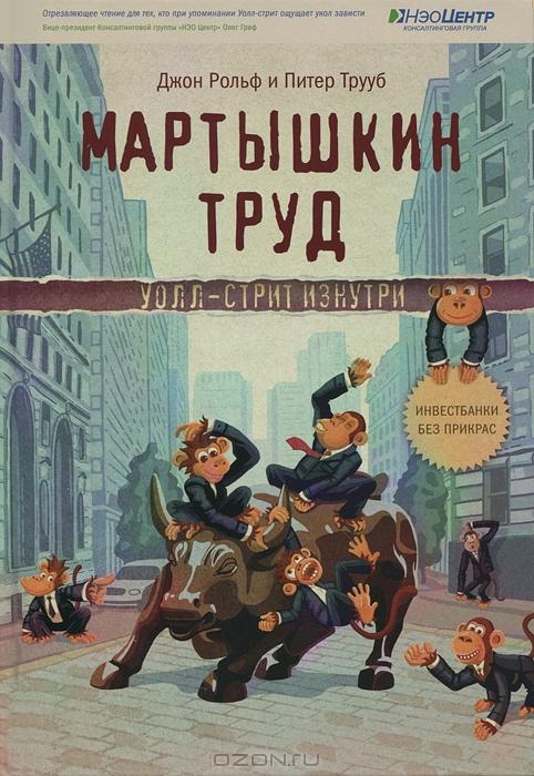 """рецензия на книгу Д. Рольфа и П. Трууба """"Мартышкин труд"""""""