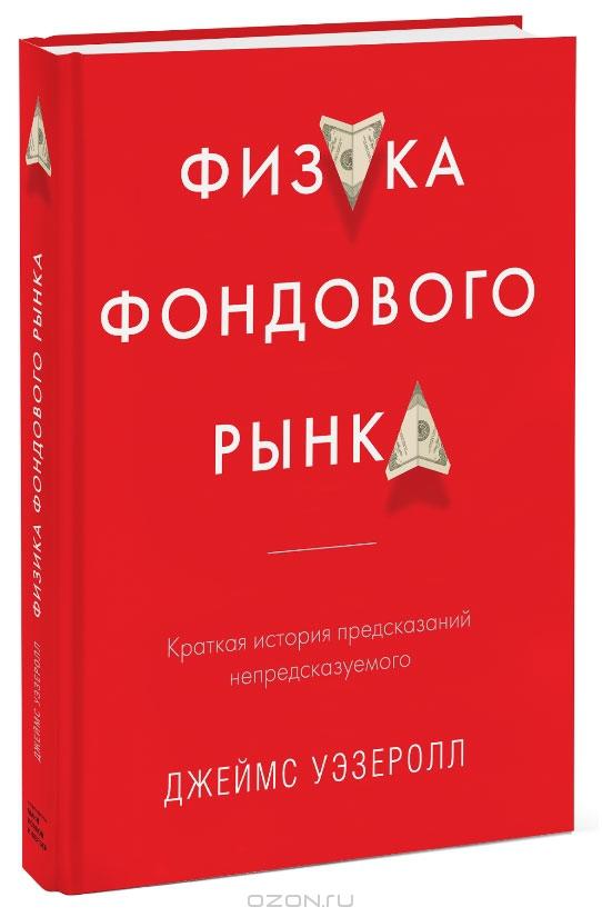 "Анонс книги ""Физика фондового рынка"""