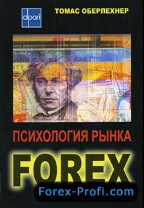 """Отзыв о книгах """"Психология рынка Forex"""" и """"Управление рисками в трейдинге"""""""