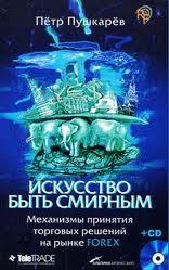 """Отзыв о книге """"Искусство быть смирным. Механизмы принятия решений на рынке Forex"""" Петра Пушкарева"""