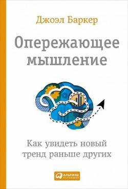 """Книга """"Опережающее мышление""""."""