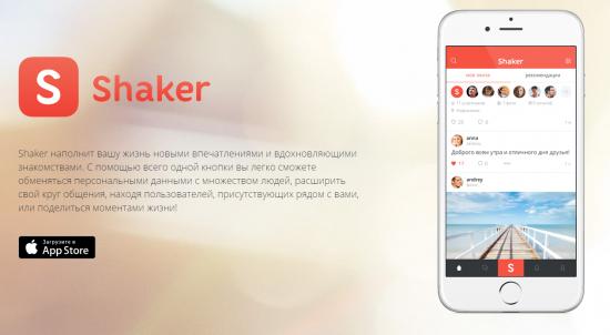 Shaker - не инстаграм из РФ  - до IPO дотянут?! Российские инновации не из Сколково!