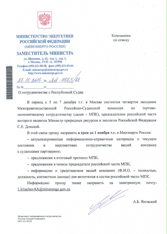 приглашение от Министерства Энергетики РФ