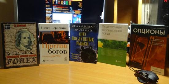 Литература, сформировавшая мое понимание рынка.