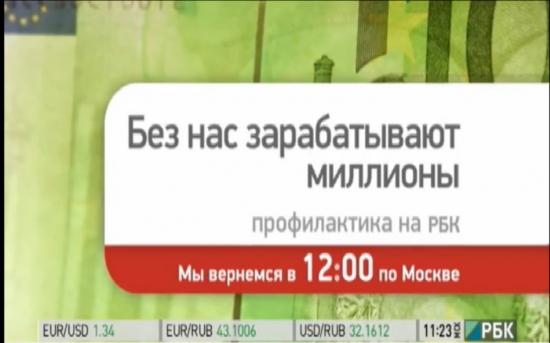 Кто зарабатывает миллионы без РБК?)))