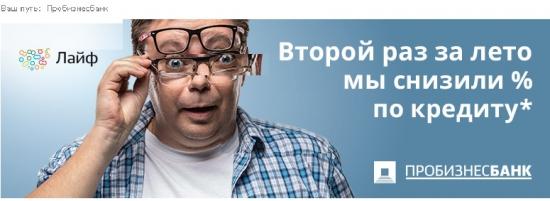"""""""Life"""" or no life - кто следующий после Пробизнесбанка?"""