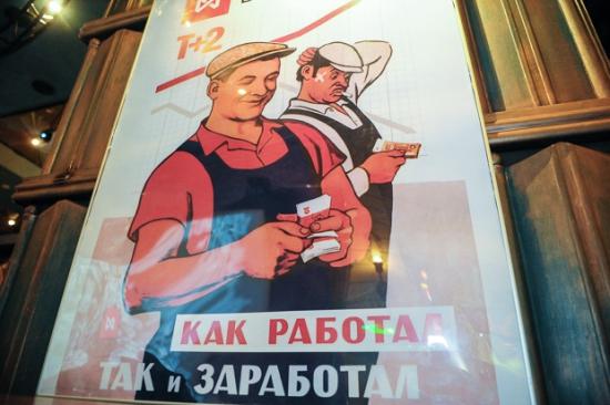 Московская Биржа отметила месяц нового режима
