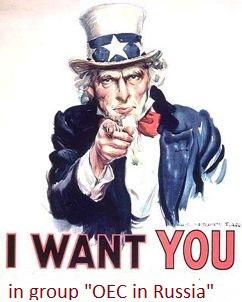 Ты нужен!