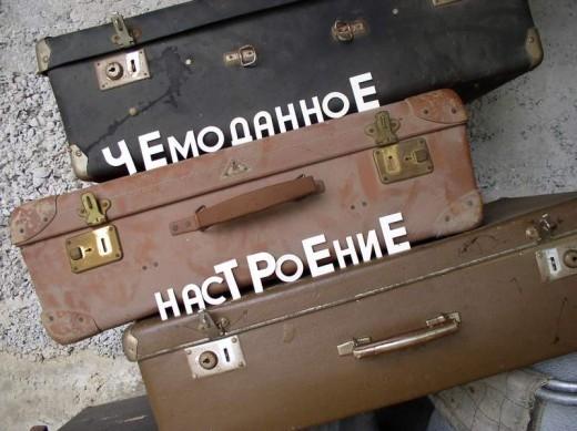 """Очередной обострение """"чемоданного"""" настроения? :-)"""