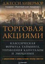 """Обменяю книгу Д. Ливермор """"Торговля акциями"""", Питер, 2010"""