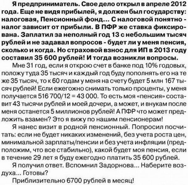 В Раде хотят сажать на 5 лет за зарплаты в конвертах - Цензор.НЕТ 8583