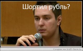 Признайся? Шортил доллар-рубль?
