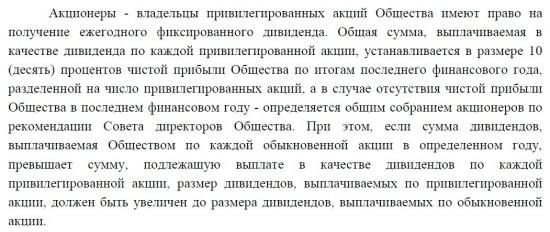 Акции ОАО «Дорогобуж» - новая ракета?!