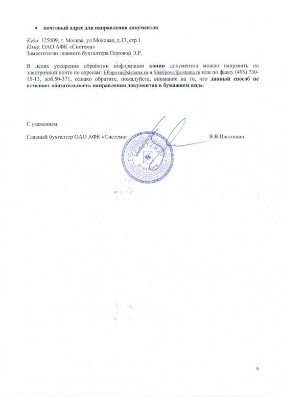 Интересные налоговые моменты для российских акционеров АФК Система...