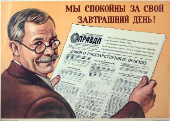 Россия: пенсии не будет!  Часть 1