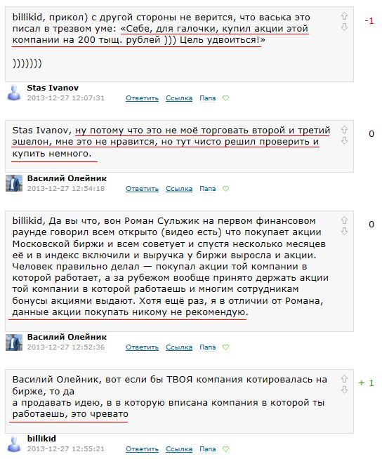 ОАО «Селигдар» – «быстрые» деньги или новогодняя сказка? Часть 1