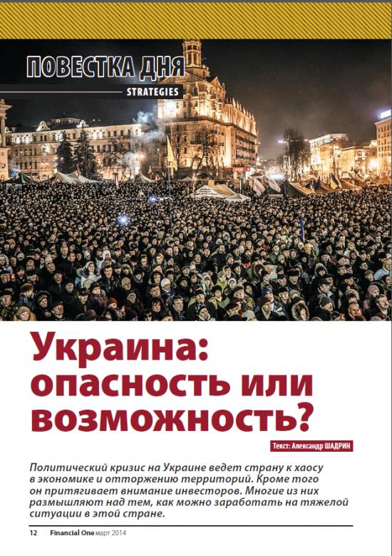 Украина: опасность и возможность?!