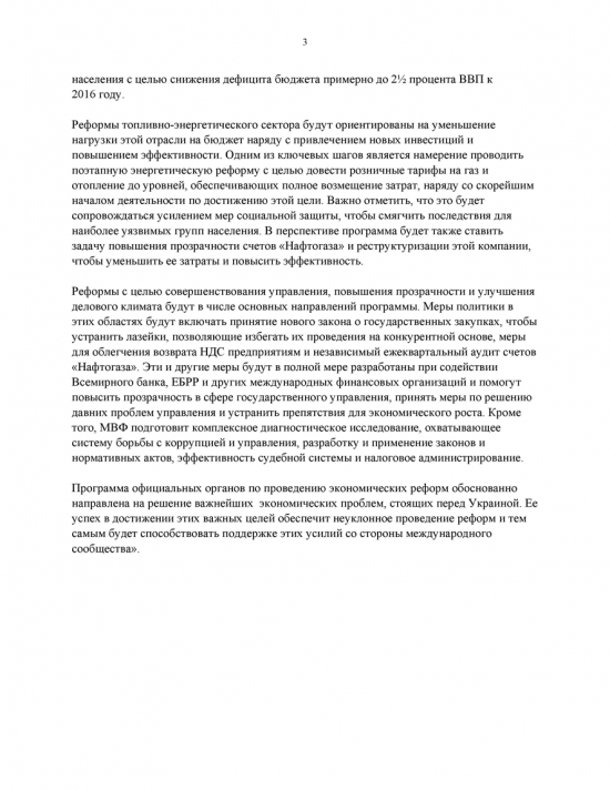 Пресс-релиз МВФ о новой программе и кредите Украине