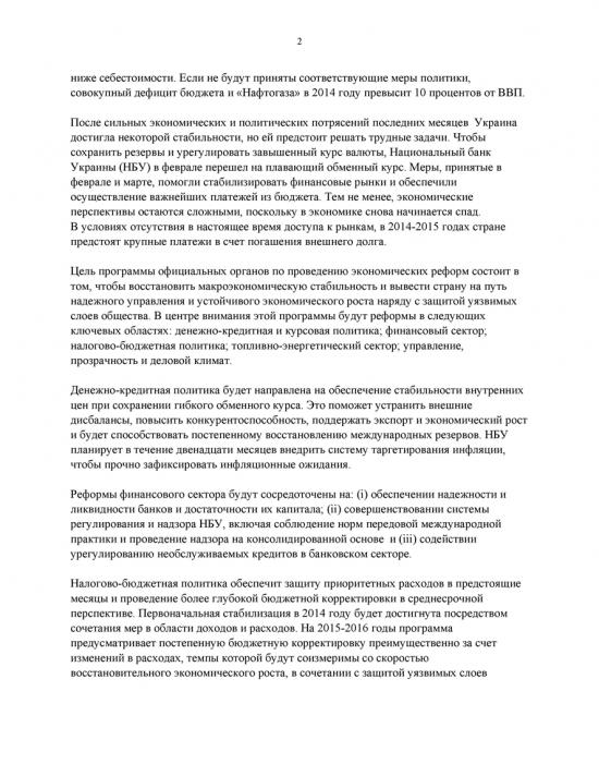 Мы обязаны перед Небесной сотней освободить Украину от оккупантов, сделать ее сильной и успешной, - Тимошенко - Цензор.НЕТ 6605