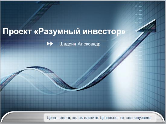 Презентация и все расчеты по проекту «Разумный инвестор».
