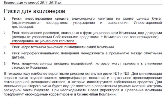 Анализируя бизнес-план ОАО «УК» Арсагера»…