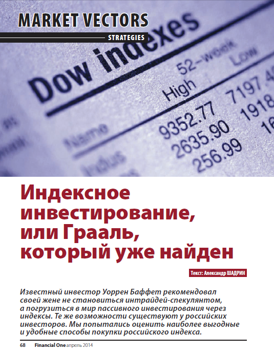 Индексное инвестирование. Моя статья в Financial One.