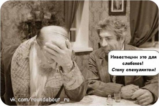 ИНВЕСТИЦИИ ИЛИ ТРЕЙДИНГ