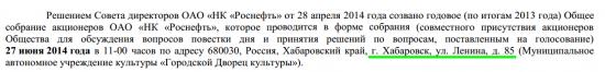 Роснефть. Актуальные вопросы. ГОСА 2014.
