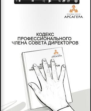 Арсагера - «Леонардо да Винчи российского фондового рынка».