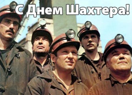 С Праздником, Кузбасс!!!