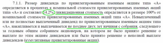 Ответ ОАО «ГК «Роллман»