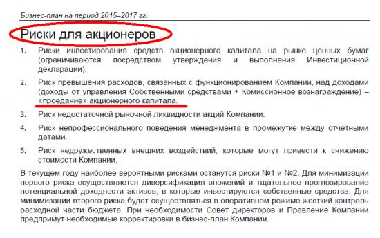 Диверсификация Шадрина