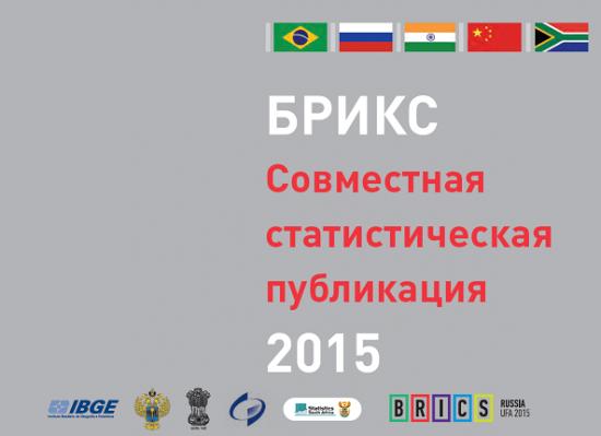 BRICS. Интересная информация.