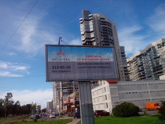 Арсагера и недвижимость.