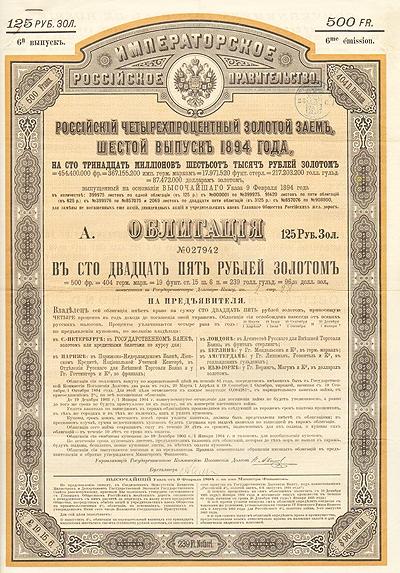 Рынок ценных бумаг Российской империи (Мошенский, Сергей Захарович, 2014г)