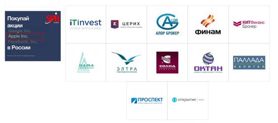 Выбор брокера на Санкт-Петербургской бирже